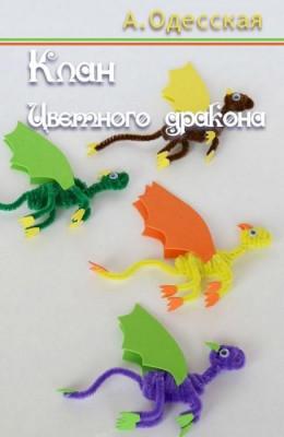 Клан Цветного дракона (СИ)