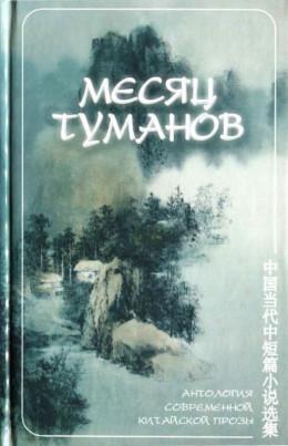Месяц туманов (антология современной китайской прозы)