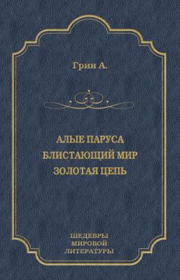 Алые паруса. Блистающий мир. Золотая цепь (сборник)