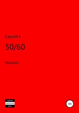 50/60 (Начало)