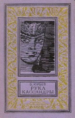 Рука Кассандры (Сборник с иллюстрациями)