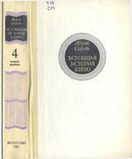Всеобщая история кино. Том 4 (второй полутом). Голливуд. Конец немого кино 1919-1929