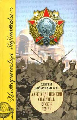 Александр Невский. Спаситель Русской земли