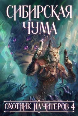 Охотник на читеров 4: Сибирская чума