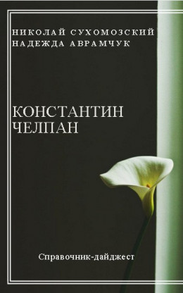 ЧЕЛПАН Костянтин  Федорович