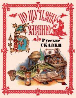 По щучьему веленью. Русские сказки от А до Я