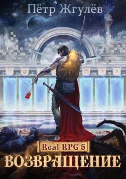 Real-Rpg 5. Возвращение