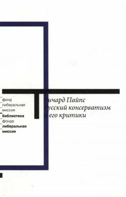 Русский консерватизм и его критики: Исследование политической культуры