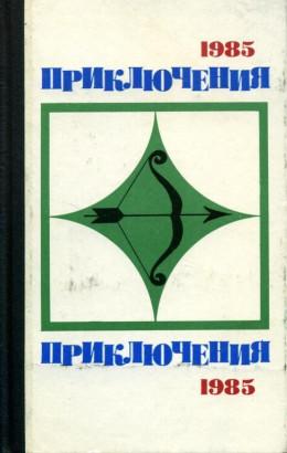 Приключения 1985