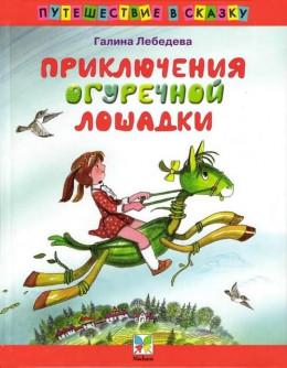 Приключения Огуречной Лошадки