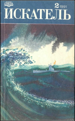 Искатель. 1991. Выпуск №2