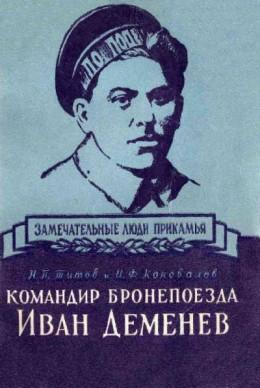 Командир бронепоезда Иван Деменев