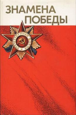 Знамена Победы. Том 2 [Сборник в двух томах]