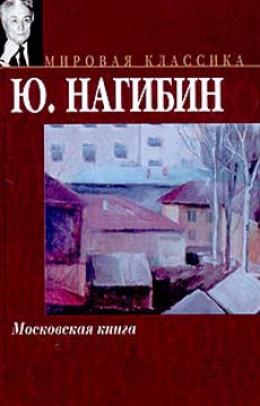 О Москве с любовью и надеждой