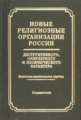 Новые религиозные организации России деструктивного и оккультного характера Справочник