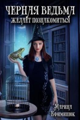 Черная ведьма желает познакомиться (СИ)