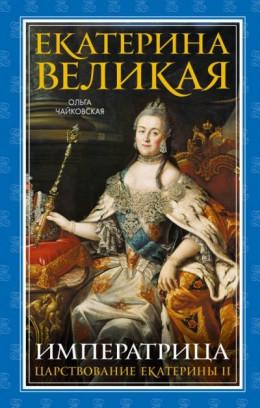Екатерина Великая. Императрица: царствование Екатерины II