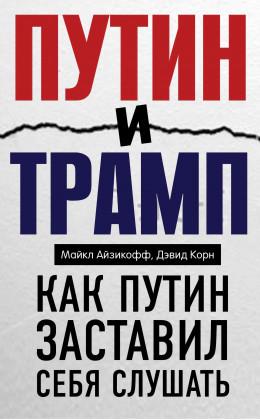 Путин и Трамп. Как Путин заставил себя слушать