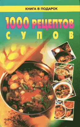1000 рецептов супов