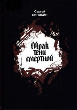 Мрак тени смертной