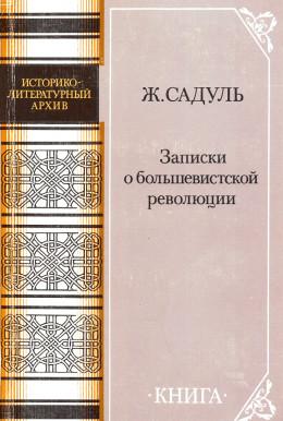 Записки о большевистской революции