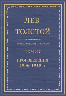 Полное собрание сочинений в 90 томах. Том 37