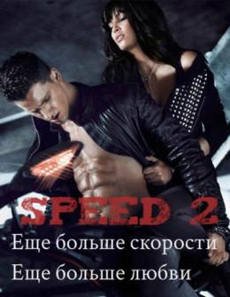 Еще больше скорости. Еще больше любви