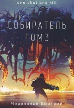 Собиратель Том 3