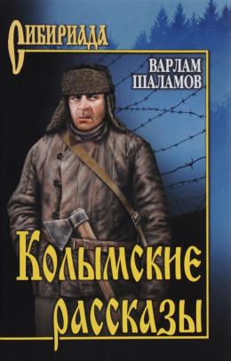 Колымские рассказы (сборник)