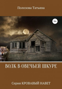 Волк в овечьей шкуре. Серия Кровавый Навет