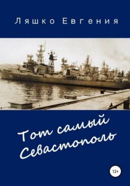 Тот самый Севастополь
