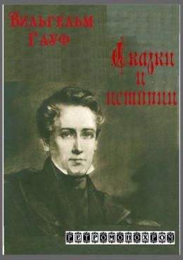Вильгельм Гауф. Сказки и истории