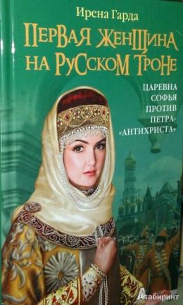 Первая женщина на русском престоле. Царевна Софья против Петра-«антихриста»