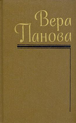 Собрание сочинений (Том 3)