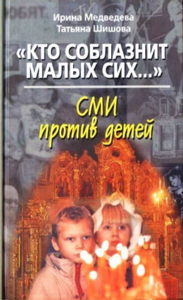 «Кто соблазнит малых сих…». СМИ против детей