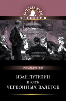 Иван Путилин и Клуб червонных валетов (сборник)