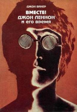 Вместе! Джон Леннон и его время