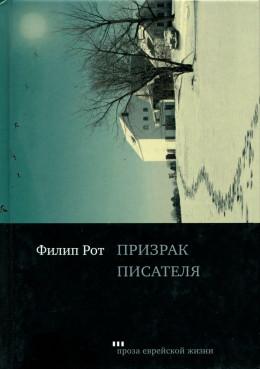 Призрак писателя