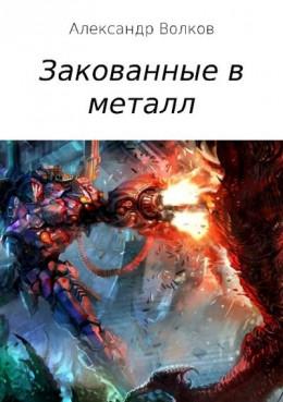 Закованные в металл [СИ]