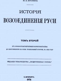 История воссоединения Руси. Том 2
