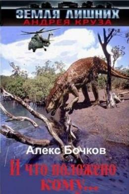 Алекс Бочков Судьба-злодейка 2