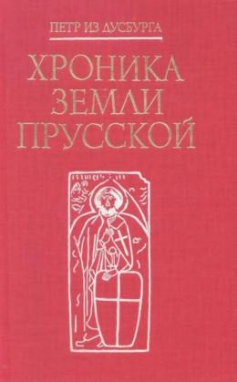 Хроника земли Прусской