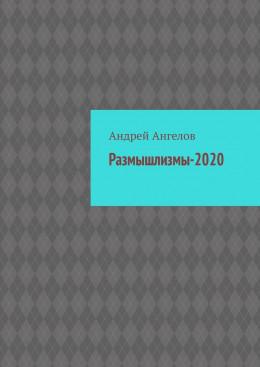 Размышлизмы-2020