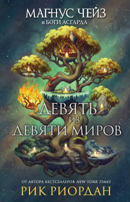 Магнус Чейз и боги Асгарда. Девять из Девяти Миров (сборник)