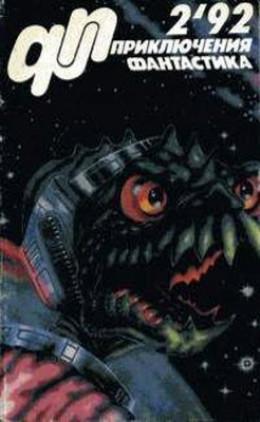 Журнал  «Приключения, Фантастика» 2 ' 92