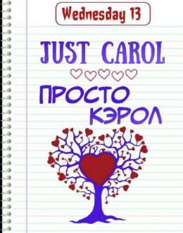 Просто Кэрол