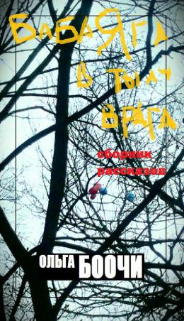 Баба Яга в тылу врага (сборник рассказов)