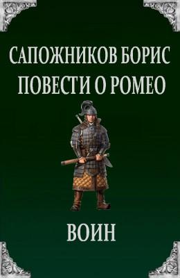 Повести о Ромео: Воин