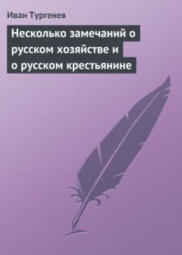 Несколько замечаний о русском хозяйстве и о русском крестьянине