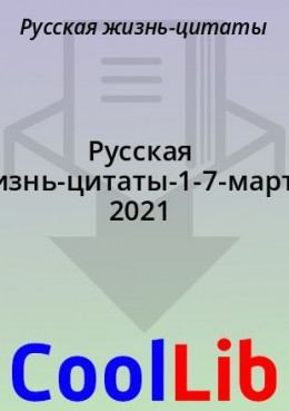 Русская жизнь-цитаты-1-7-марта 2021